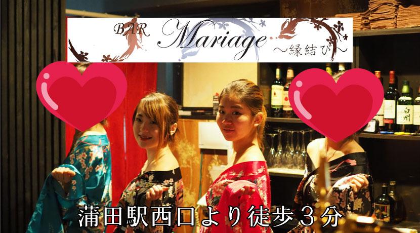 【蒲田】Bar Mariage~縁結び~(マリアージュ)スタッフ画像