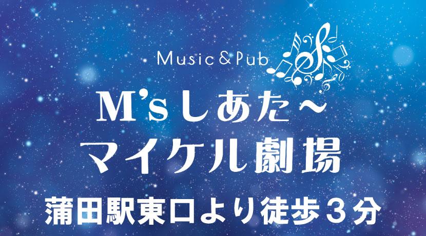 【蒲田】M'sしあた~マイケル劇場ロゴ