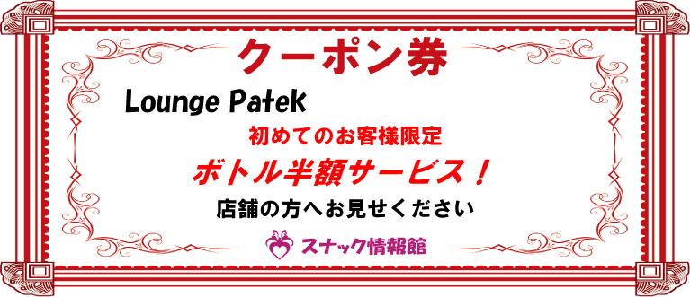 【大森】Lounge Patekクーポン券