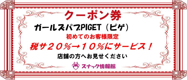 【大森】ガールズパブPIGET(ピゲ)クーポン券