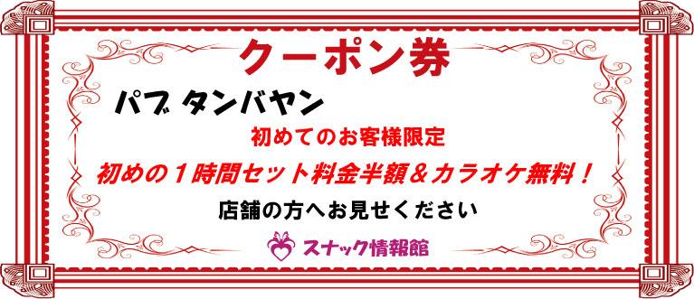 【蒲田】パブ タンバヤンクーポン券