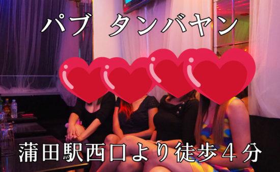 【蒲田】パブ タンバヤンスタッフ画像