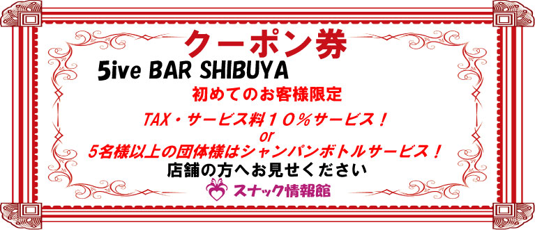 【渋谷】5ive BAR SHIBUYAクーポン券