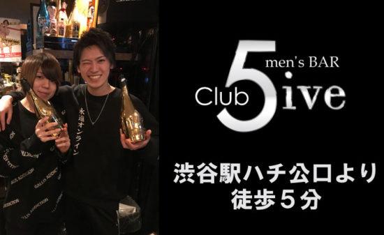 【渋谷】Men's bar Club 5iveスタッフ画像