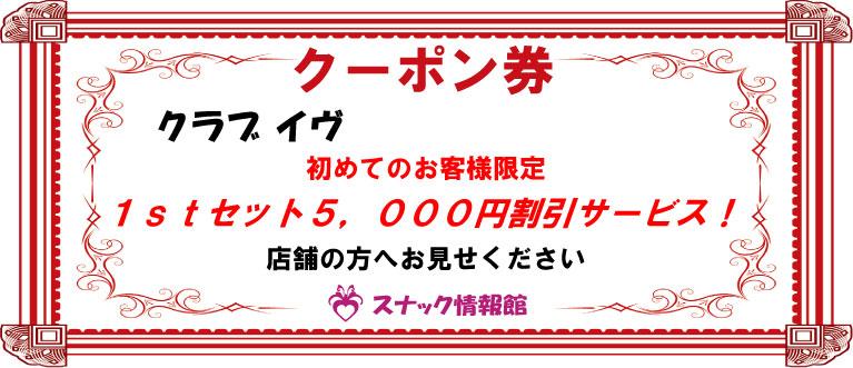 【蒲田】クラブ イヴ クーポン券