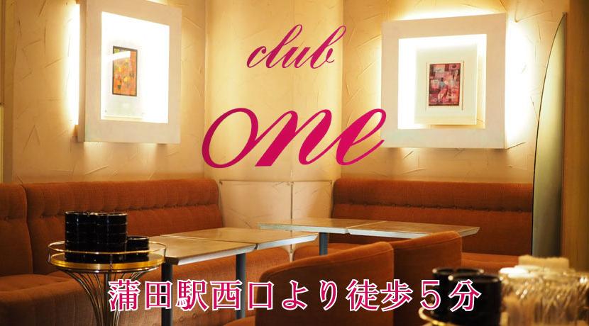 【蒲田】Club One店内画像