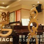【銀座】GINZAグレース店内画像