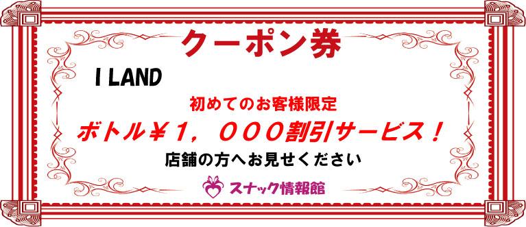 【大森】I LANDクーポン券