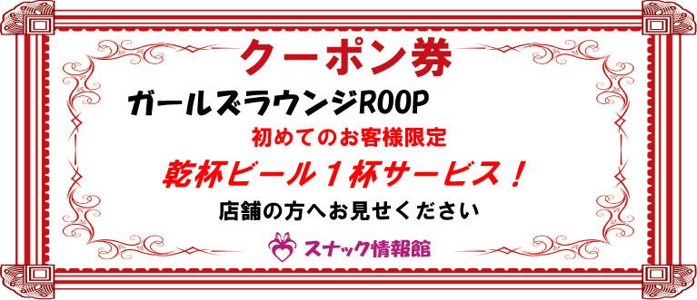 【渋谷】ガールズラウンジROOPクーポン券