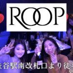 【渋谷】ガールズラウンジROOPスタッフ画像