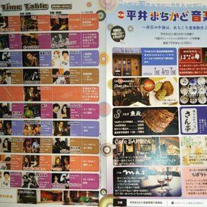 平井まちかど音楽祭タイムテーブル