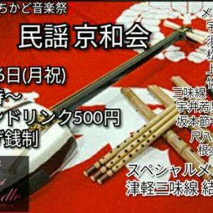 平井まちかど音楽祭民謡京和会