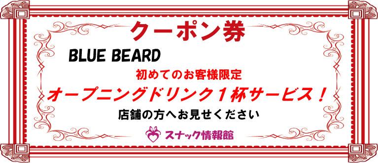 【大森】BLUE BEARDクーポン券