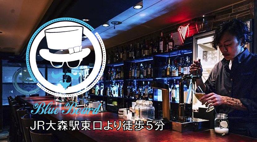 【大森】BLUE BEARD店内画像