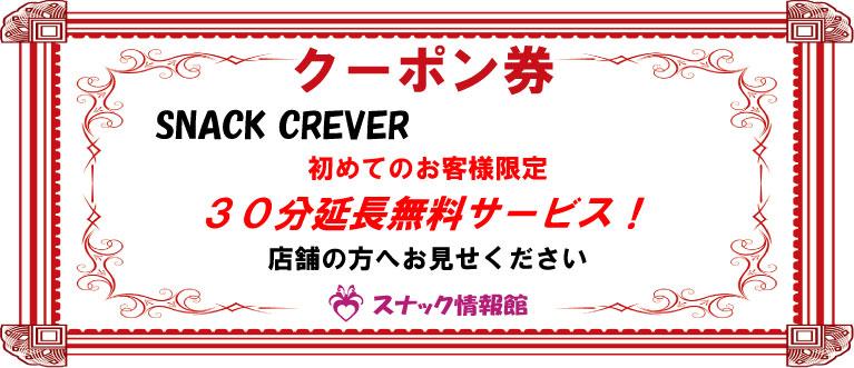 【蒲田】SNACK CREVERクーポン券