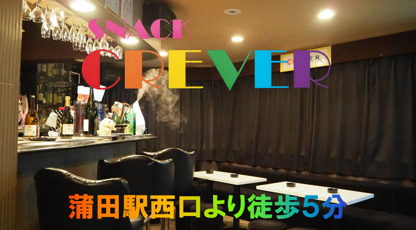 【蒲田】SNACK CREVER店内画像