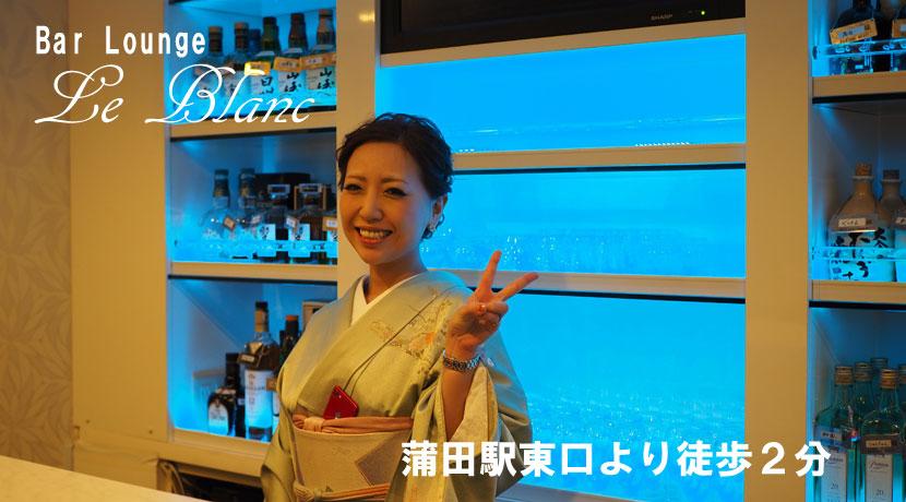 【蒲田】Bar Lounge Le Blancママ画像