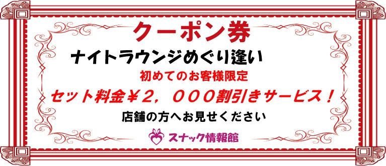【渋谷】ナイトラウンジめぐり逢いクーポン券