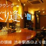 【渋谷】ナイトラウンジめぐり逢い店内画像