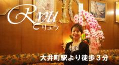 【大井町】スナックRyuママ画像