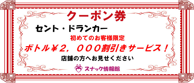 【大井町】セント・ドランカークーポン券