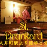 【大井町】セント・ドランカー店内画像
