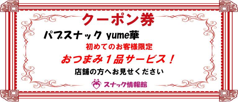 【石神井公園】パブスナック yume華クーポン券