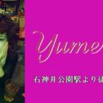 【石神井公園】パブスナック yume華ママ画像