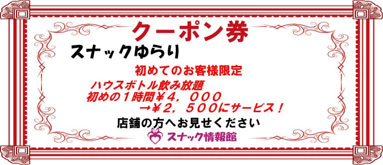 【蒲田】スナックゆらりクーポン券