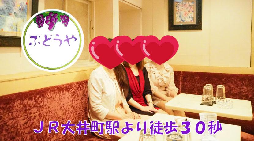 【大井町】ぶどうやスタッフ画像