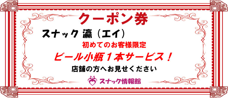 【大井町】スナック 瀛(エイ)クーポン券