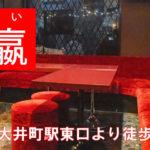 【大井町】スナック 瀛(エイ)店内画像