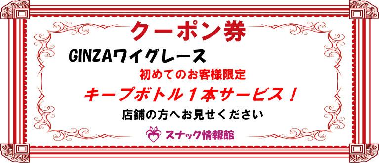 【銀座】GINZAワイグレースクーポン券