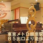 【銀座】GINZAワイグレース店内画像