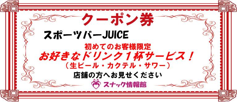 【大井町】スポーツバーJUICEクーポン券