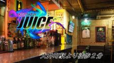 【大井町】スポーツバーJUICE店内画像