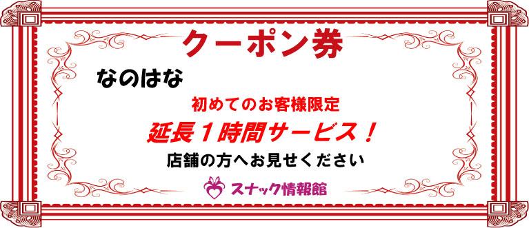 【大井町】なのはなクーポン券