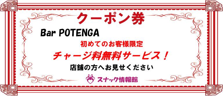【大井町】Bar POTENGAクーポン券