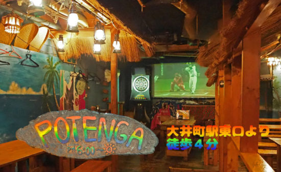 【大井町】Bar POTENGA店内画像