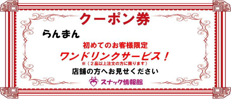 【大井町】らんまんクーポン券