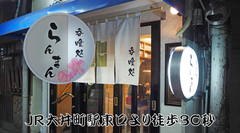 【大井町】らんまん店舗画像