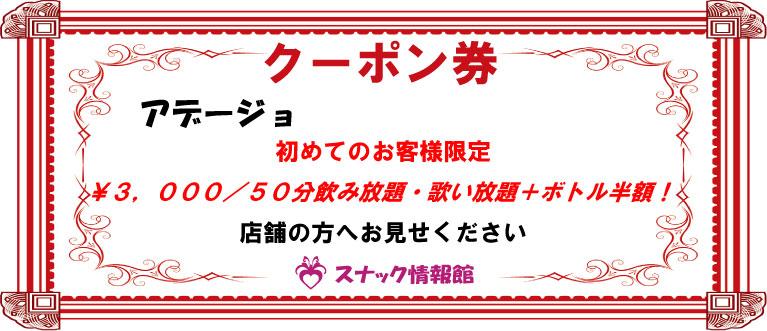 【渋谷】アデージョクーポン券