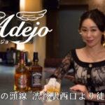 【渋谷】アデージョママ画像