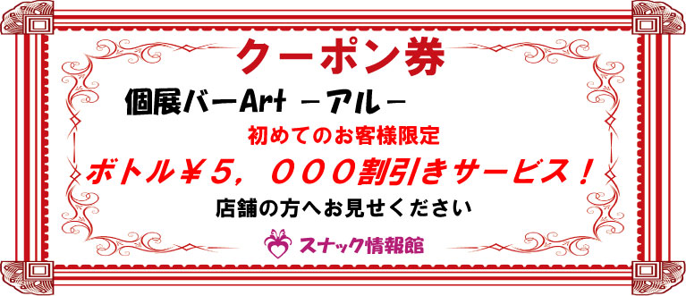 【銀座】個展バーArt -アル-クーポン券