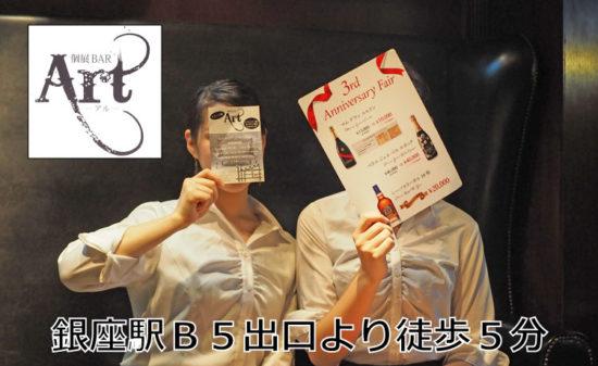 【銀座】個展バーArt -アル-