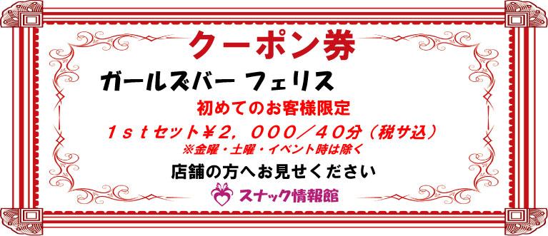 【大井町】ガールズバー フェリスクーポン券