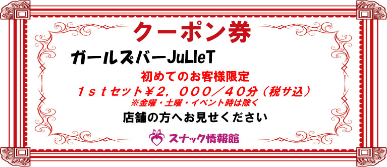 【大井町】ガールズバーJuLIeTクーポン券