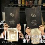 【大井町】ガールズバーJuLIeTスタッフ画像