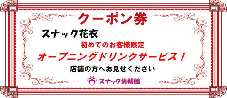 【西荻窪】スナック花衣クーポン券