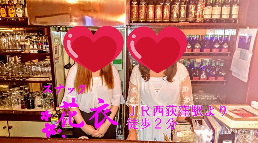 【西荻窪】スナック花衣スタッフ画像
